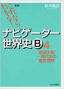 ナビゲーター世界史B:鈴木俊彦著:山川出版社