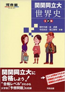 関関同立世界史問題集:黒河潤二編:山川出版社