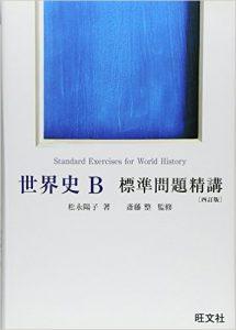 世界史B標準問題精講:松永陽子著・斎藤整監修:旺文社