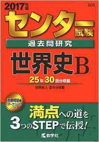 大学入試シリーズ(赤本):教学