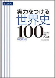 実力をつける世界史100題 改訂第3版:Z会