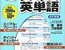 システム英単語の使い方と勉強法
