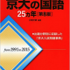 京大経済学部生が教える合格までのレベル別おすすめ参考書と問題集(国語編)